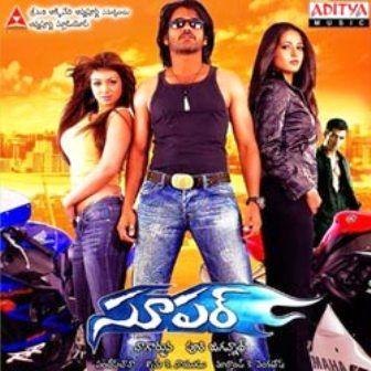 Super (2005)